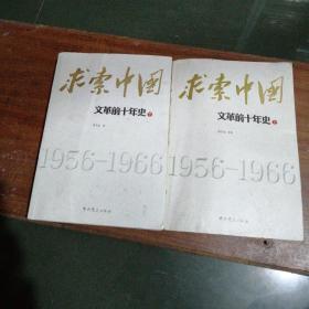 求索中国文革前十年史(上下)
