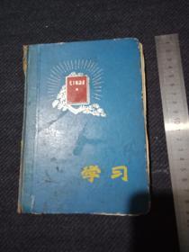 《学习》蓝色封皮。文革老笔记本