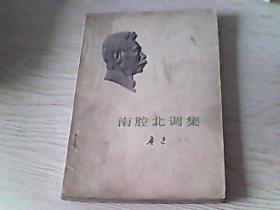 鲁迅《南腔北调集》