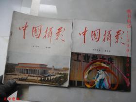 中国摄影1977年第3.4期【2本合售】