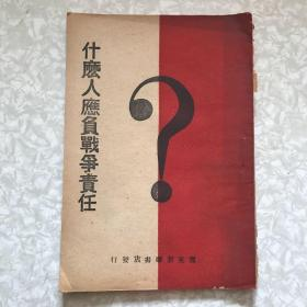 什么人应付战争责任?冀东新华书店