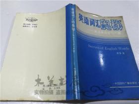 英语词汇的奥秘-英语单词学习手册 蒋争 中国国际广播出版社 1986年11月 32开平装