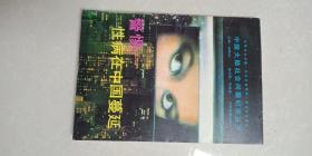 警惕:性病在中国蔓延    中国卓越出版公司    胡晓林
