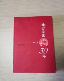 地方立法30年