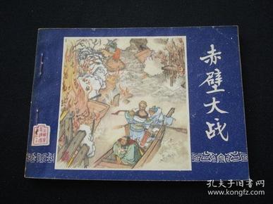 赤壁大战(三国演义之二十三)