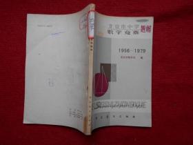 北京市中学数学竞赛题解1956—1979