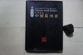 1993年16开精装中英文版:可安居藏中国鼻烟壶