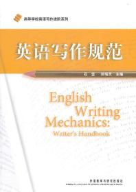 英语写作规范(高等学校英语写作进阶系列) 正版 石坚,帅培天 ,石坚   9787513507851