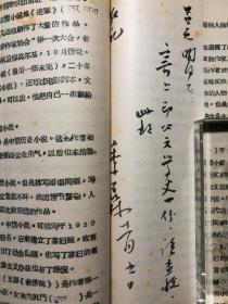 不妄不欺斋藏品:《印地语文学史提纲》,内附季羡林毛笔信札