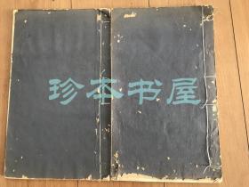 清代 秋士先生遗集 6卷二册全 白纸大开本 光绪辛巳