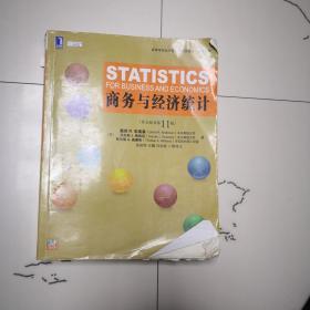 商务与经济统计(英文原书第11版)