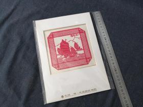 90年代乐清--卢发良艺术工作室--卢发良 细纹刻纸  一帆风顺
