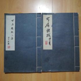 《可居题跋》《可居题跋二集》全2册(王贵忱签赠本)