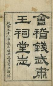 (复印本) 会稽钱武肃王祠堂志    钱泳    清乾隆58年[1793]