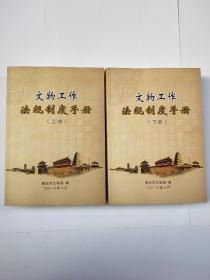 文物工作法规制度手册(上下册)