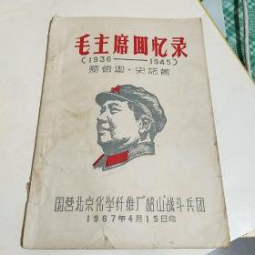 毛泽东回忆录(1936――1945)