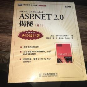 ASP.NET2.0揭秘(卷2):圣经级巨著