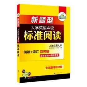 大学英语4级标准阅读 正版 潘晓燕  9787510035975