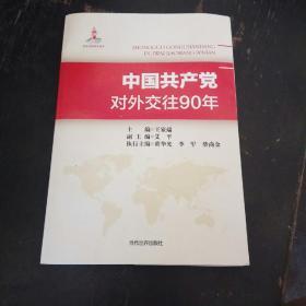 中国共产党对外交往90年