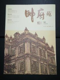 帅府苑2009.1(创刊号)16开,