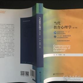北师大 2019当代教育心理学 第三版第3版 陈琦刘儒德