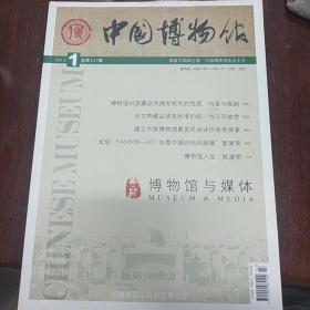 中国博物馆2012年第1期,总第107期