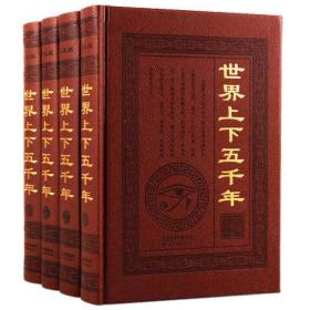 现货包邮 世界上下五千年 全套4卷皮面精装 世界全史通史大全集