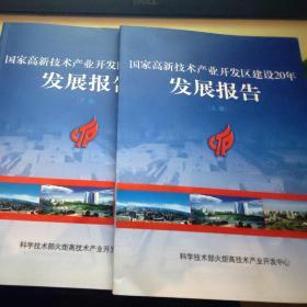 国家高新技术产业开发区建设20年发展报告(上下册)  44号