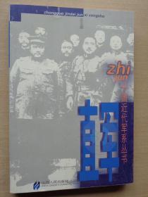 中国近代军系丛书 直军