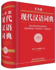 现代汉语词典 多功能 正版 汉语大字典纂处  9787557901783