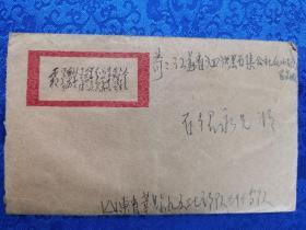 文革时期语录实寄封一枚,贴有邮票。