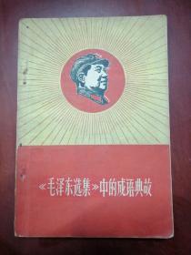 毛泽东选集中的成语典故【32开】