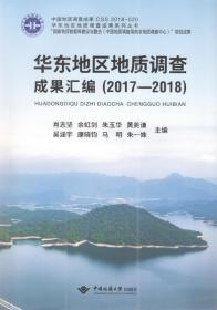 华东地区地质调查成果汇编(2017—2018)9787562544463肖志坚 中国地质大学出版社