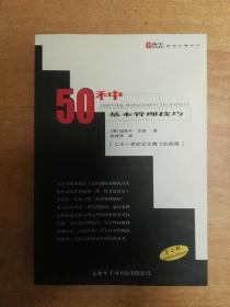 50种基本管理技巧(高尔管理名著系列)