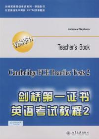 剑桥证书英语考试教程2(教师用书) 正版 斯蒂芬斯   9787301146880