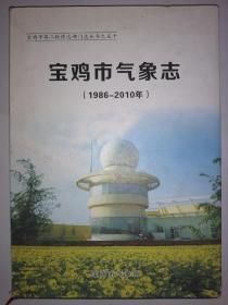 宝鸡市气象志(1986--2010)