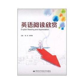 英语阅读欣赏 正版 杨跃  9787560625119