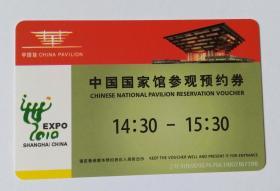 世博会中国国家馆指定时间14.30-15.30电子参观预约券(仅供收藏)黄色标