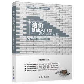 造价员小白 正版 鸿图教育  9787302501596