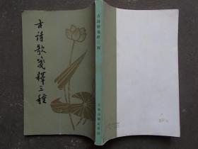 朱自清古典文学专集(之二):古诗歌笺释三种