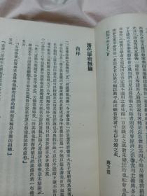 清代学术概论  梁启超