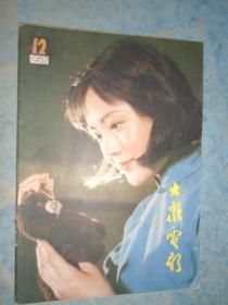 《大众电影》1982年第12期 大众电影编辑部 私藏 书品如图