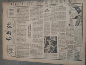 (青年报〉,1950年5月10日,本期一张,带青年画刊一张。欢迎苏联青年代表团。自定7品。请慎购