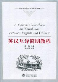 英汉互译简明教程 正版 熊俊   9787307087668