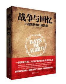 战争与回忆 二战亲历者口述实录 菲利普·莫里森 新世界出版社 9787510452215