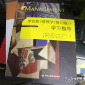 罗宾斯 管理学(第13版) 学习指导/工商管理经典译丛