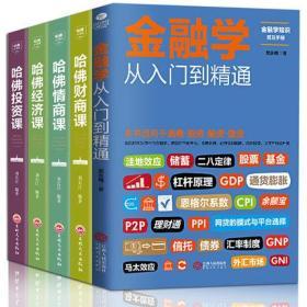 全套5册 从零开始读懂金融学+经济学+投资理财学 股票入门基础知识原理 证券期货市场技术分析家庭理财金融书籍 畅销书排行榜