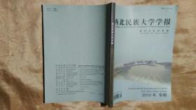 西北民族大学学报2010年专辑