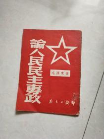 论人民民主专政 --纪念中国共产党二十八周年( 南方日报印)1949年7月1日