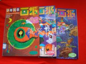 少年科学画报1999年第7-8、9、10期
